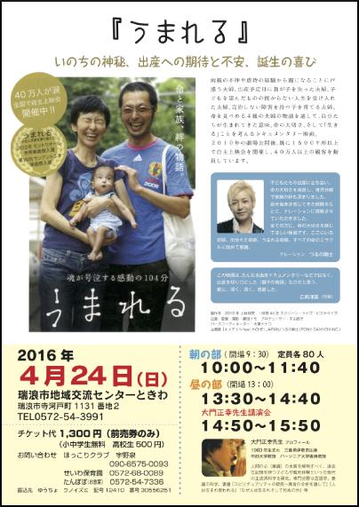 20160424_umareru_s
