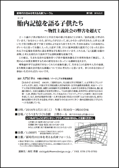 20160521_hyougo_forum_s