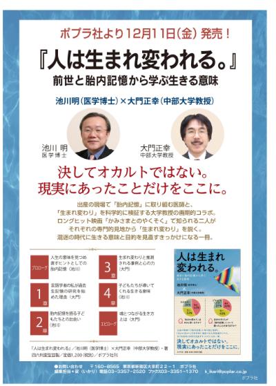 ikegawa_ohkado_2015_flyer_v2_s